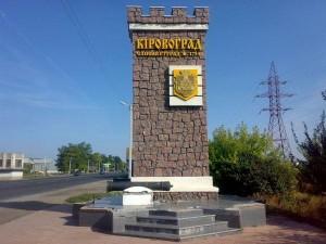 Елисаветград