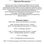 Православний-центр